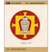贝玛扎西•唱佛:藏密(CD)