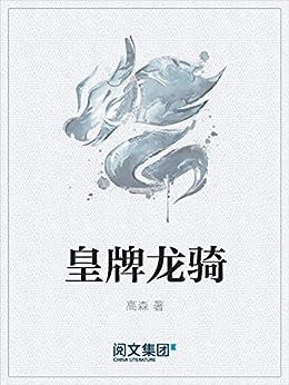 """""""皇牌龙骑"""",作者:[高森]"""