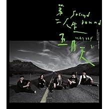 五月天:第8号作品第2人生(末日版)(CD)