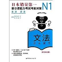 新日语能力考试考前对策:N1文法语法