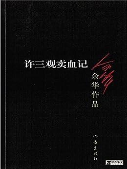 """""""许三观卖血记 (余华作品)"""",作者:[余华]"""
