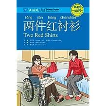 两件红衬衫(Two Red Shirts)