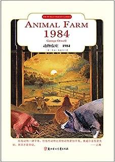 动物农庄:1984(英文) (English Edition)