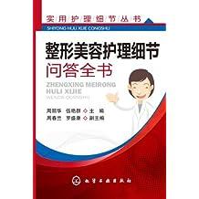实用护理细节丛书--整形美容护理细节问答全书