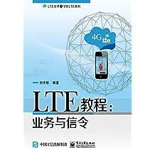 LTE教程:业务与信令