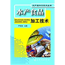 水产食品加工技术 (农产品加工技术丛书)