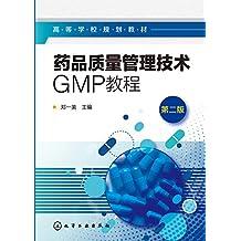 药品质量管理技术:GMP教程