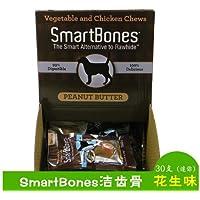 SmartBones洁齿骨狗零食迷你花生酱味30支盒装SBPB-00219