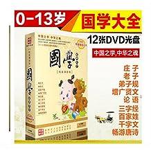 儿童国学经典诵读DVD碟片三字经百家姓千字文弟子规论语老子