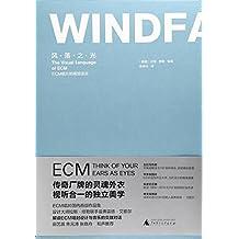 风·落·之·光:ECM唱片的视觉语言