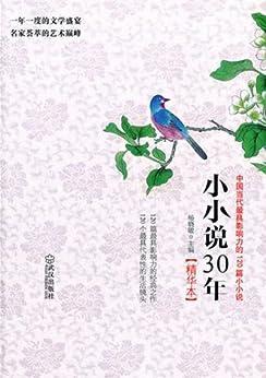 """""""小小说30年精华本:中国当代最具影响力的120篇小小说(遴选近30年小小说作家不可不读的代表作,近代经典微阅读一网打尽!)"""",作者:[杨晓敏]"""