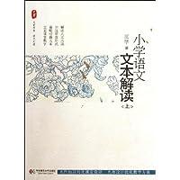 大夏书系•语文之道:小学语文文本解读(上)