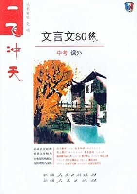一飞冲天课外 文言文80练:中考.pdf