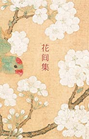 花間集(朱光潛、葉嘉瑩、蔣勛推薦,詞中《詩經》。收錄110幅花鳥、仕女珍藏。讀詞賞畫,一部花間集,一部中國繪畫藝術史)