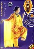 印度瑜伽:女子套路瑜伽1(DVD)