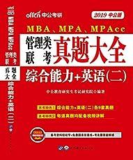 中公版·(2019) MBA、MPA、MPAcc管理类联考:真题大全综合能力+英语(二)(购书享有移动自习室+核心考点免费学+在线题库任意练+考友圈答疑解惑+视频直播免费看)