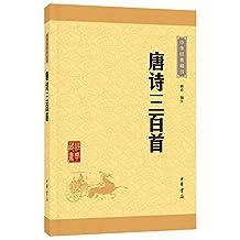 中华经典藏书(升级版):唐诗三百首