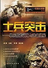 士兵突击—单兵技能训练与装备揭秘 (军事大视野丛书)
