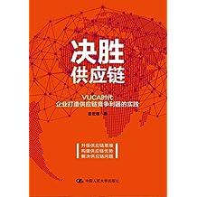 决胜供应链:VUCA时代企业打造供应链竞争利器的实践(著名供应链管理专家姜宏锋帮助企业识别供应链管理所处的阶段,解决不同阶段的问题)