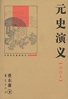 """""""中国历代通俗演义:元史演义"""",作者:[蔡东藩]"""
