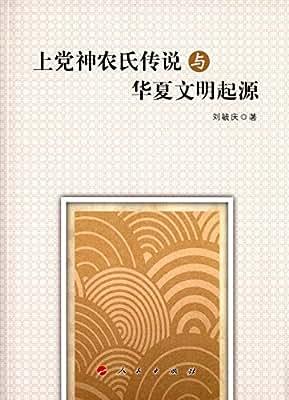 上党神农氏传说与华夏文明起源.pdf