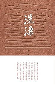 洗澡(新中國首部反映知識分子思想改造的長篇小說;被稱為中國現代文學中的新儒林外史)