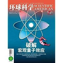 《环球科学》2020年09月号