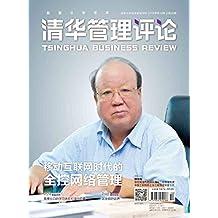 清华管理评论 月刊 2018年10期