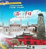 千年帝都洛阳(DVD)