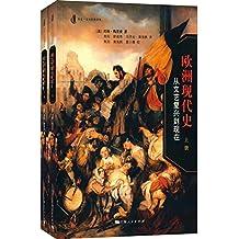 欧洲现代史:从文艺复兴到现在(套装共2册) (历史·文化经典译丛)