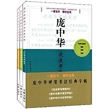 庞中华硬笔书法经典字帖(套装共3册)