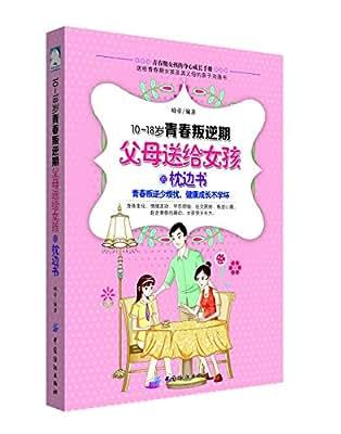 10-18岁青春叛逆期,父母送给女孩的枕边书.pdf
