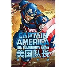 漫威超级英雄双语故事. Captain America 美国队长:明日军团(赠英文音频与单词随身查APP) (English Edition)