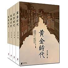 王小波:时代四部曲系列(王小波经典作品最值得收藏的版本,《黄金时代》《白银时代》《青铜时代》《黑铁时代》套装共4册)