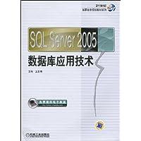 21世纪高职高专规划教材系列•SQL Server 2005数据库应用技术