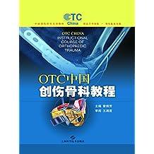 OTC中国创伤骨科教程 (中国创伤骨科实用教程)