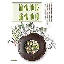 """愉快地吃,痛快地瘦(美食博主,百万的粉丝数,写给""""中国胃""""的健康食谱)"""