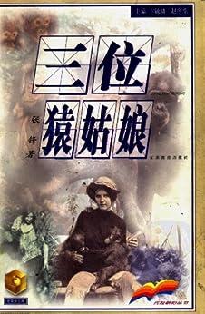 """""""三位猿姑娘"""",作者:[张锋]"""