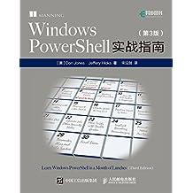 Windows PowerShell实战指南(第3版)(异步图书)