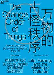 万物的古怪秩序(经典巨著《笛卡尔的错误》出版25年后,世界公认的神经科学领袖达马西奥重磅新作! 重新定义人类与世界,为你带来关于生命、情感和文化起源的革命性洞见!)