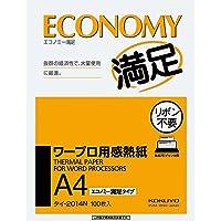 国誉 工作专业感热纸 经济满意型 A4