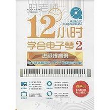 12小时学会电子琴2:电子琴演奏进级DVD视频教程自学攻略·进级提高班(附光盘)