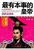 最有本事的皇帝•治世读刘秀(第2部):荡平四方
