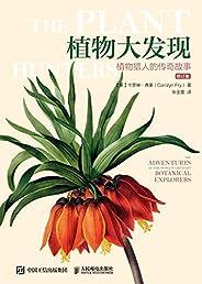 植物大发现:植物猎人的传奇故事(修订版)【优选100余张英国皇家植物园(邱园)珍藏画作与手稿!世界最伟大的植物大探险,重寻植物猎人的发现之旅,领略大自然的艺术!】