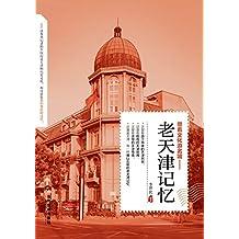 带着文化游名城——老天津记忆