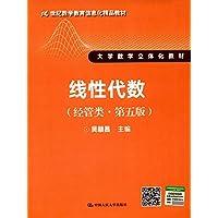 21世纪数学教育信息化精品教材·大学数学立体化教材:线性代数(经管类)(第五版)