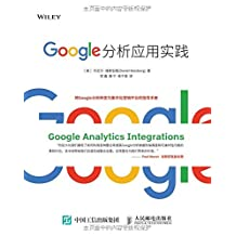 Google分析应用实践