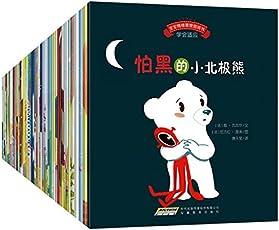 宝宝情绪管理图画书合辑(精选版)(套装共48册)