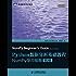 Python数据分析基础教程:NumPy学习指南(第2版) (图灵程序设计丛书 78)
