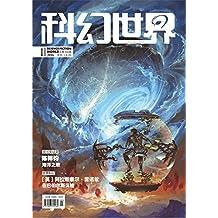 《科幻世界》2016年第一期